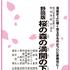 野田版「桜の森の満開の下」の感想