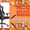【タイムセール】AKRacing ゲーミングチェア Nitro V2|Amazonセール買い時チェッカー【予告編】