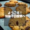 シンプルな焼菓子は美味しい。私が思う焼菓子の魅力とは。(友人編)