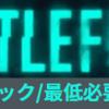 【BF2042】推奨スペック/必要動作環境【Battlefield 2042】
