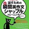 英語学習状況(6月)