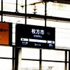 ★枚方市駅