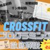 クロスフィットを理解する㊂【プログラミング解説】