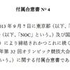 東京オリンピックの契約 2021年開催向けの合意書
