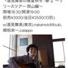 平成→令和
