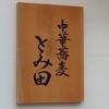 「中華蕎麦とみ田」つけ麺@松戸駅【店舗15杯目】【レビュー・感想】