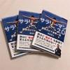 【速報】『サラリーマン2.0』電子書籍版発売!