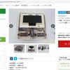 マグナボックス・オデッセイが38万円