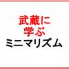 宮本武蔵に学ぶミニマリズム?漫画バガボンド好きにおすすめ