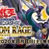 【ファントム・レイジ】シングル相場検索用・収録カードリストまとめ!|PHANTOM RAGE