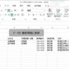 Access入門: Access の最新データを Excel に表示する。