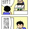 【心の治療法②】スキーマ