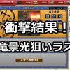 【刀剣乱舞】衝撃結果!小竜景光レシピで ラストスパート!