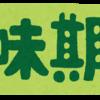 油麩(仙台麩)の保存方法と賞味期限