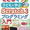 「Scratch」でプログラミングを学ぶための書籍