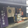 京都の酒蔵 キンシ正宗堀野記念館 京都寄るなら行きたいお酒の資料館