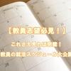 【2020年版】私立教員志望必見!自己紹介&気になる就活スケジュールを大公開!