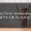 はてなブロガーがWordPressをはじめてから気づいたのは?