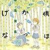 田島列島『子供はわかってあげない』下巻まで読み終えて 〜 やっぱり10代に薦めたい漫画でした 〜