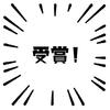 パラデル漫画家・本多修が「デジタル・コンテンツ・オブ・ジ・イヤー'18/第 24 回 AMD アワード」の新人賞を受賞