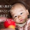 【育児】保育園入園までにやっておくことって何?生後5か月で保育園入れてみた!