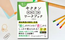 「聞く」だけじゃなく「書く」キクタン - 『キクタン英検(R)準1級ワークブック』