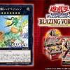 【#遊戯王 #フラゲ】ライトニングボルテックスに神樹獣ハイペリュトンが新規収録決定!