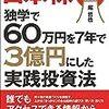 けもフレ経済学(8) -- 本読んだ