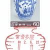 【風景印】常滑多屋郵便局(2020.6.22押印)