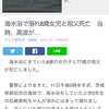 海水浴でおぼれた小学2年生(8歳)と祖父が死亡。茨城県鉾田市