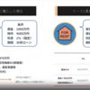 賃貸+金融資産運用 vs 持ち家 - 買った不動産の30年後の価値次第?? 賃貸と持ち家どっちが得?数字を使って計算してみよう