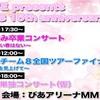 【姉妹グループ会員先行】「17LIVE presents AKB48 15th Anniversary LIVE」
