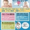 ベビーフォト&ワークショップ開催☆2018.4.14-15