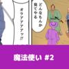 【1ページ漫画】魔法使い #2