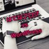 はてなブログとWordPressはどちらがいいのか?それぞれのメリット・デメリットと使いやすさを解説!