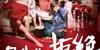 【日本映画】「タイトル、拒絶 〔2021〕」を観ての感想・レビュー