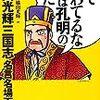 本日、横山光輝生誕80年。書籍「これは孔明の罠だ」とみなもと太郎の横山論紹介。