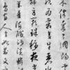 10C-1 漢字書体「詩草」のよりどころ