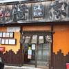 らーめん 醤家(ひしおや)/ 札幌市中央区南13条西14丁目
