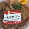 ホットシェフの豚丼@セイコーマート