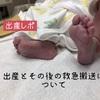 【出産レポ】出産とその後の救急搬送について