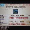 【MHXX】最小金冠コンプへの道⑰ 青電主ライゼクス&ザボアザギル(ブシドー双剣)