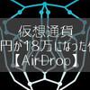 【仮想通貨】無から18万を生み出してしまった…【AirDrop】