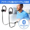 耳の形にフィットするワイヤレスイヤホン「400-BTSH009」