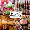 【オススメ5店】八王子・立川(東京)にある郷土料理が人気のお店