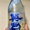 静岡県『英君(エイキュン) 夏の白菊 純米吟醸』白麹を使用した夏向けの低アルコール原酒。爽やかな酸味が夏を彩ります。