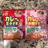 全日本離乳食食べない委員会28 食いつき良かったアレコレ