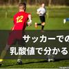 サッカーにおける乳酸値から個人の選手の特徴を読み解く