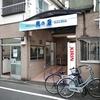 秀の湯 @ 西荻窪【 サウナ散歩 その 55 】