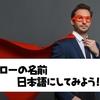 【カタカナ英語】「ヒーロー」の名前にあるカタカナ⑥番外編 ジブリ映画の英語タイトル